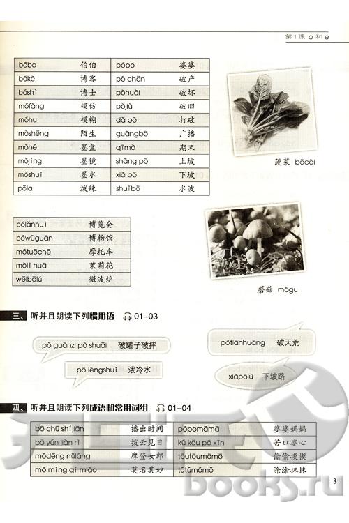 китайское правильное питание