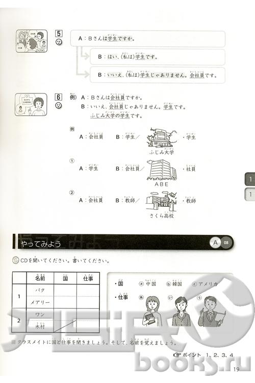 знакомства на японском языке