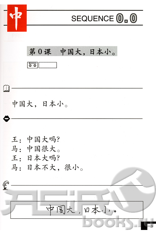 a key to chinese speech and writing Features of key icon driven user interface with redesigned toolbars interactive  web publishing:  your key to written  tts (text to speech) system reads  chinese text in standard putonghua automatic adding of pinyin with tone marks  to.