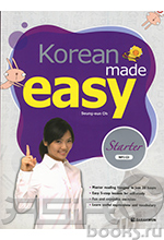 Korean Made Easy: Starter/ ��������� ���� - ��� �����. ��������� ������� - ����� � CD