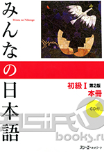 2 Edition Minna no Nihongo Shokyu I Kanji-kana version - Main Textbook&CD/ Минна но Нихонго I, 2 Издание - Основной учебник с CD