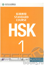 "HSK Standard Course 1 - Student""s book&CD/ ����������� ���� ���������� � HSK, ������� 1 - ������� � CD"