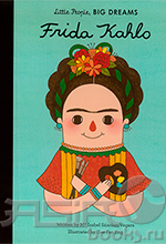"Little People, Big Dreams, Vegara I.S. ""Frida Kahlo"""